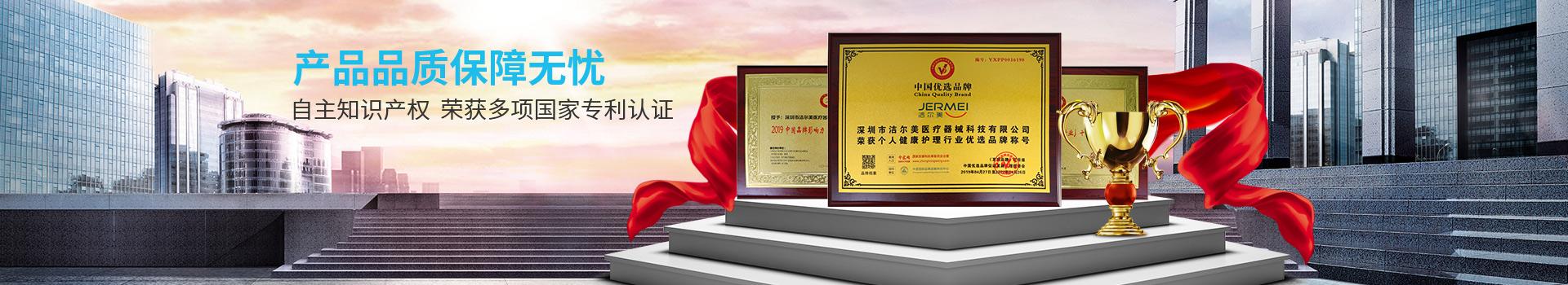 自主知识产权,荣获多项国家专利认证