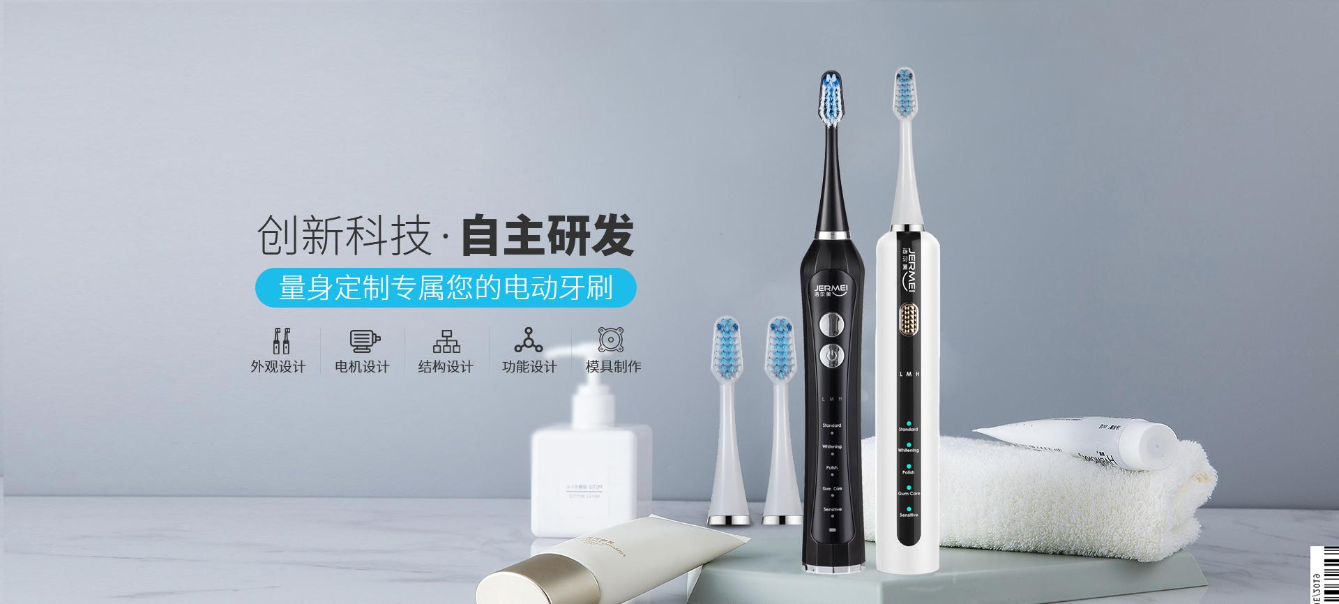 洁尔美创新科技,自主研发电动牙刷