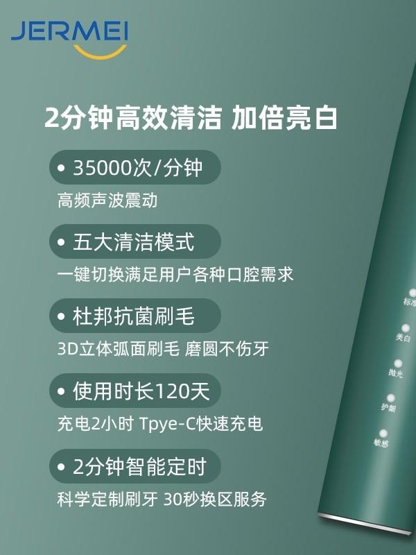 超声波电动牙刷JM-07808