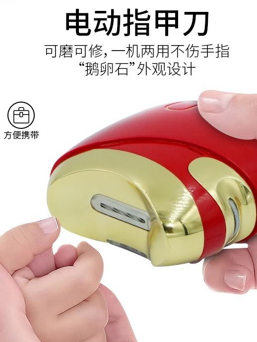 电动指甲刀JM-16901