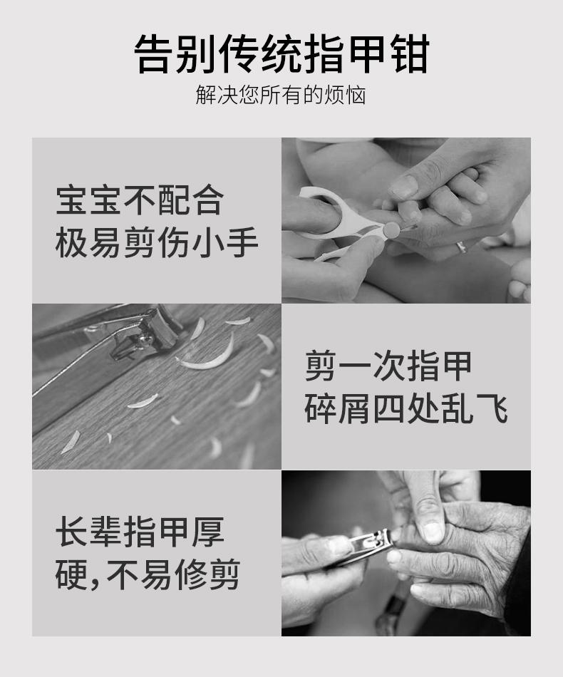 电动指甲刀详情页_03