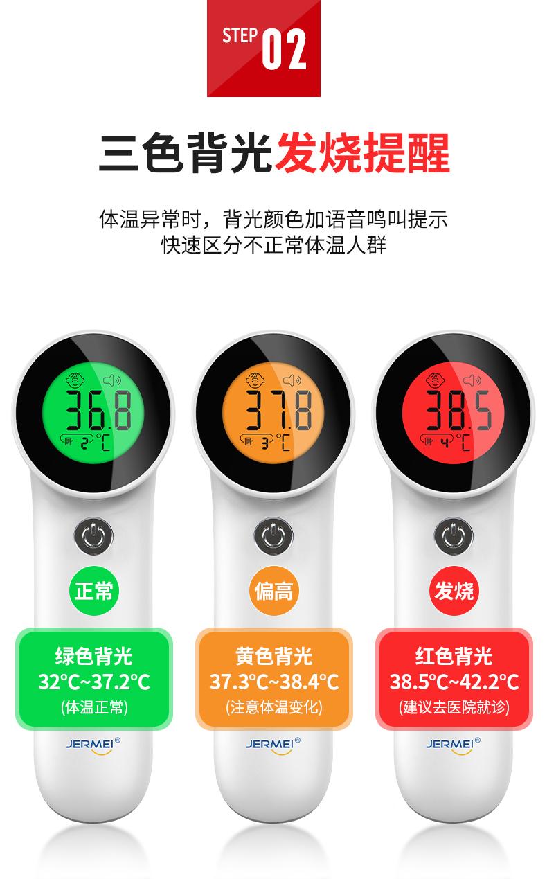 红外线体温计_04