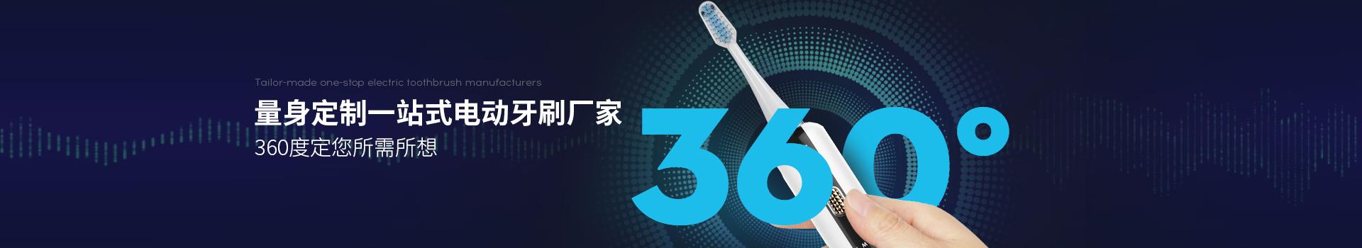 量身定制一站式电动牙刷厂家
