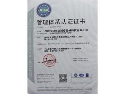 洁尔美管理体系认证证书(中文)