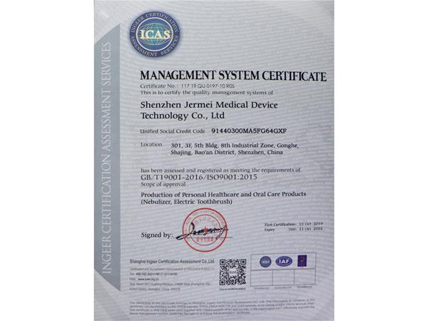 洁尔美管理体系认证证书(英文)