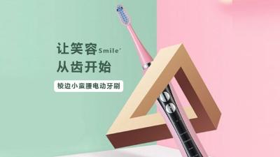 小孩可以用电动牙刷吗?洁尔美为你解答