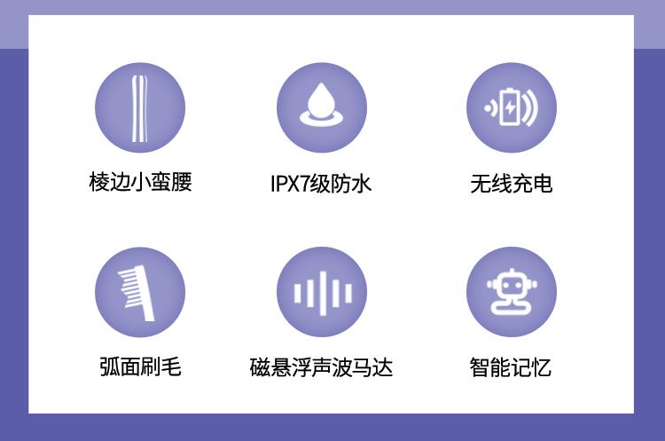 洁尔美电动牙刷(JM-07801)