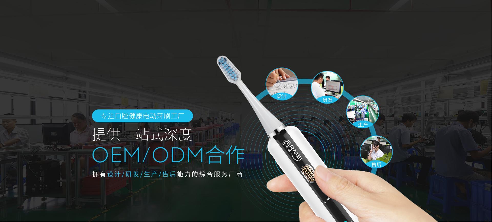 洁尔美专注口腔电动牙刷生产,提供一站式深度合作